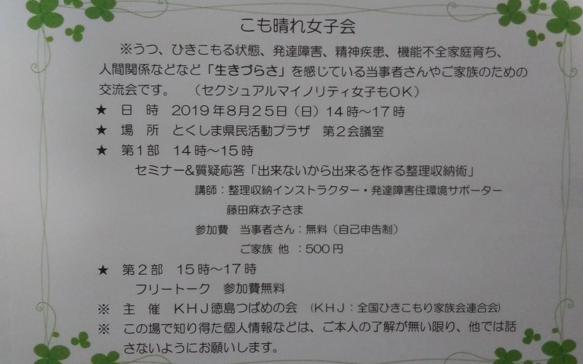 f:id:mizuki-s:20190826191421j:plain