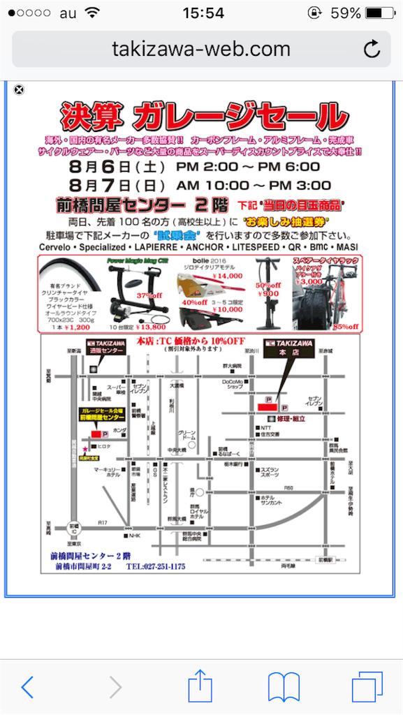 f:id:mizuki0528:20160811101446p:image