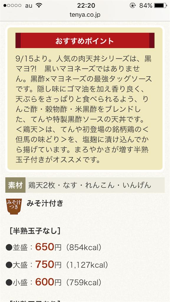 f:id:mizuki0528:20160916222103p:image