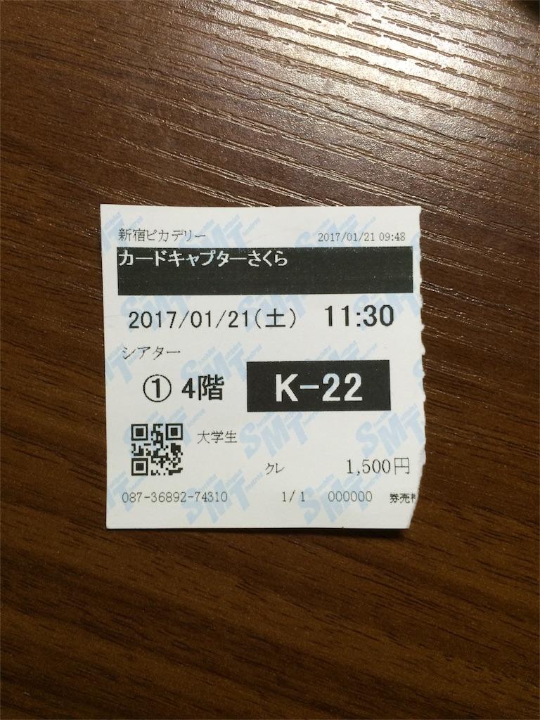 f:id:mizuki0528:20170206231627j:image