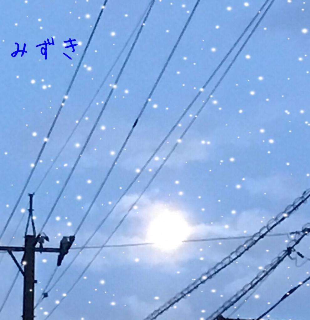f:id:mizuki5482:20161222140743j:plain