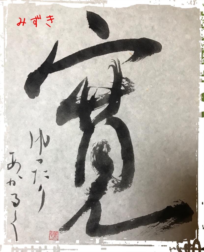 f:id:mizuki5482:20170102163631j:plain