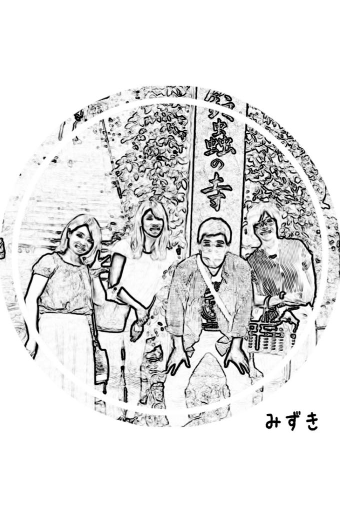 f:id:mizuki5482:20170530181803j:plain