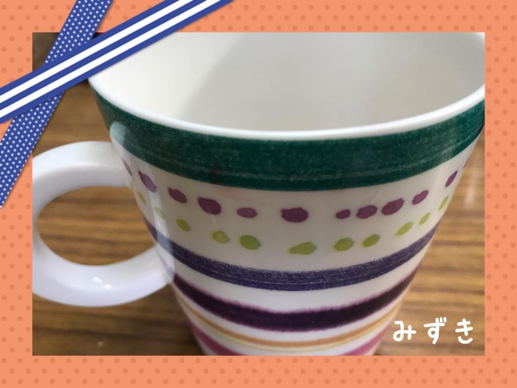 f:id:mizuki5482:20170908160954j:plain