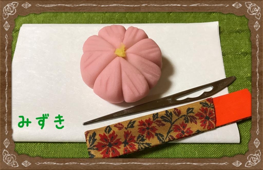 f:id:mizuki5482:20170911173016j:plain