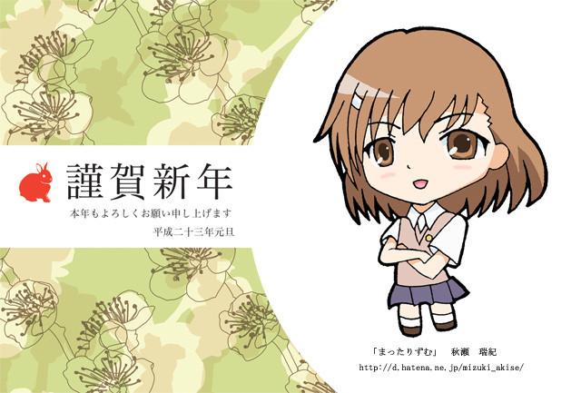 f:id:mizuki_akise:20110103185445j:image