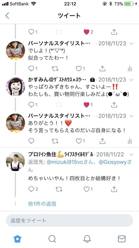 f:id:mizukibeautyhealthcare:20181204231520j:plain