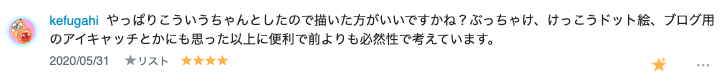 f:id:mizukinoko:20200531082556p:plain