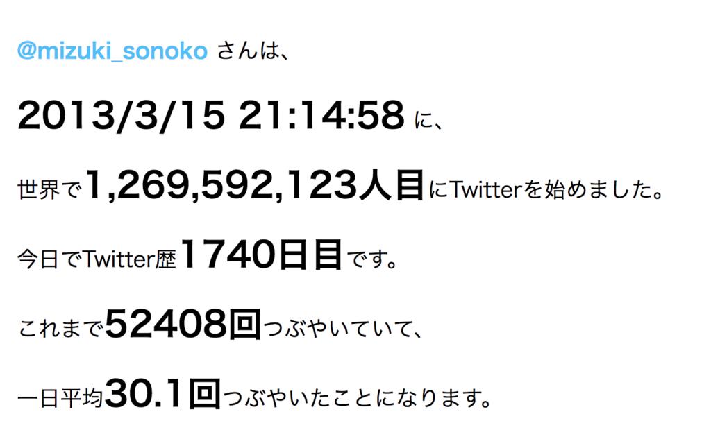f:id:mizukisonoko:20171218011524p:plain:w500
