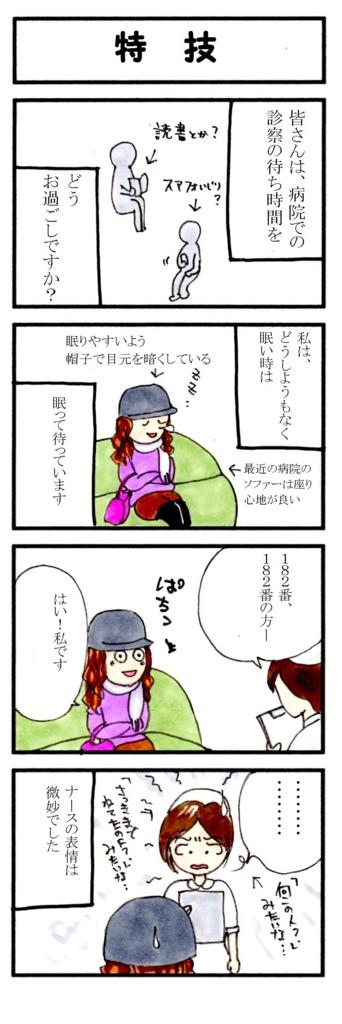 f:id:mizukiyuika:20170207192942j:plain