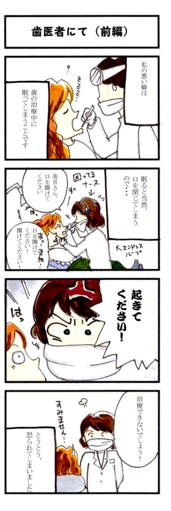 f:id:mizukiyuika:20170306195447j:plain