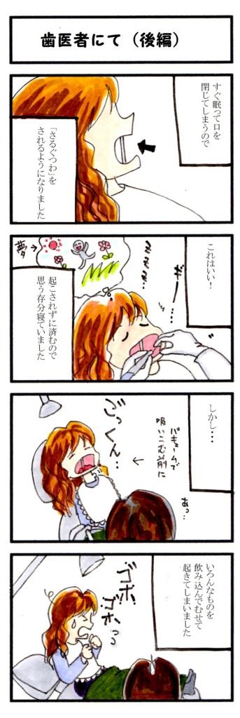 f:id:mizukiyuika:20170306200543j:plain