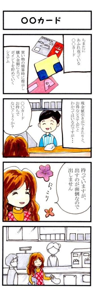 f:id:mizukiyuika:20170306203921j:plain