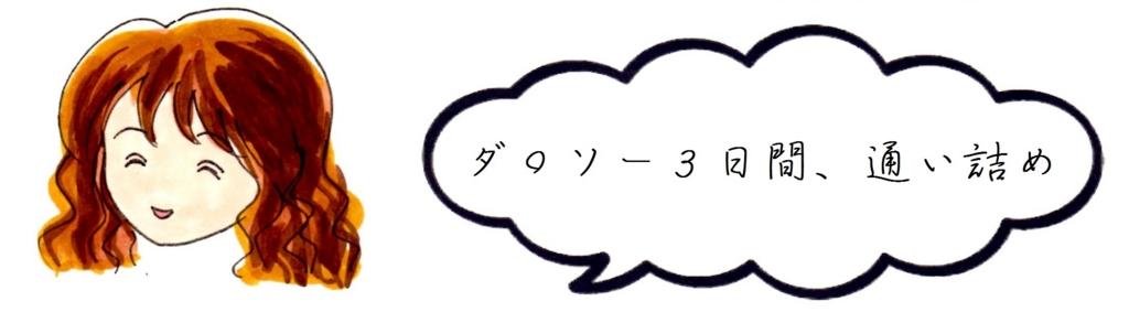 f:id:mizukiyuika:20170310212338j:plain