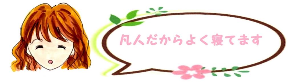 f:id:mizukiyuika:20170330150535j:plain