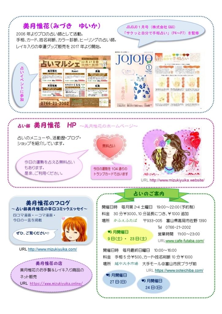 f:id:mizukiyuika:20170829111331j:plain
