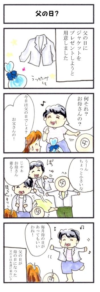 f:id:mizukiyuika:20180721094524j:plain