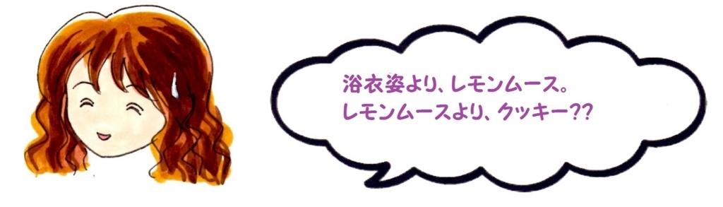 f:id:mizukiyuika:20180807135553j:plain