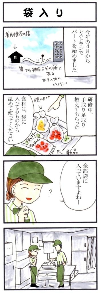 f:id:mizukiyuika:20180820203439j:plain