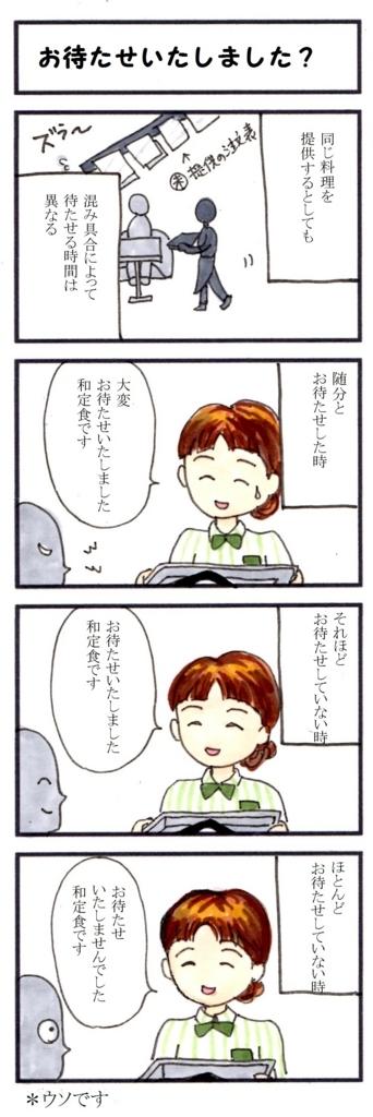 f:id:mizukiyuika:20180823112529j:plain