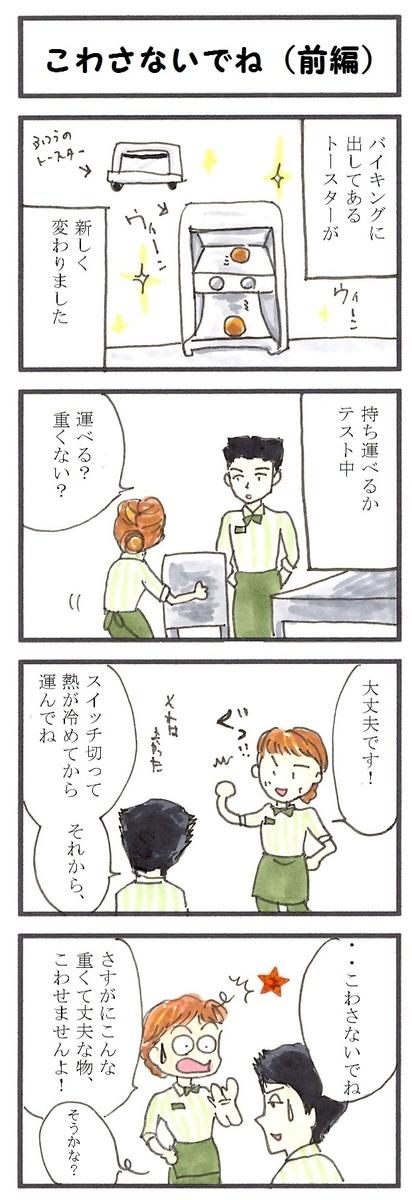f:id:mizukiyuika:20190603180411j:plain