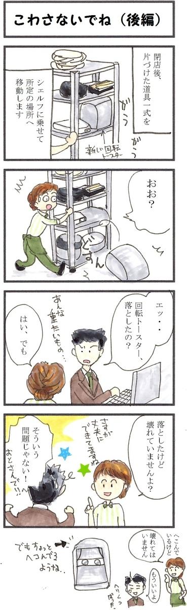 f:id:mizukiyuika:20190603180853j:plain