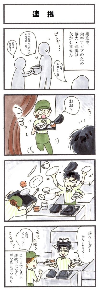 f:id:mizukiyuika:20190819175524j:plain