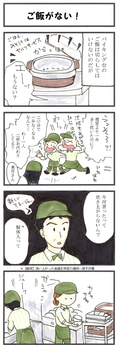f:id:mizukiyuika:20190819181355j:plain