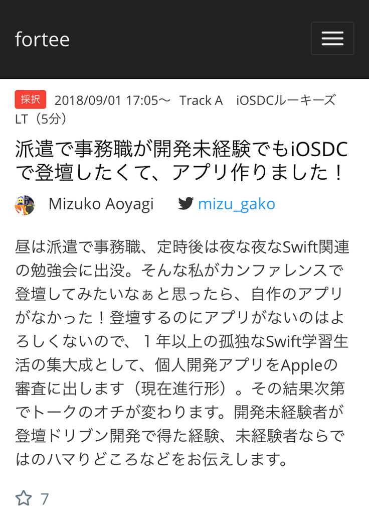 f:id:mizuko-11gako-18:20180901104053j:plain