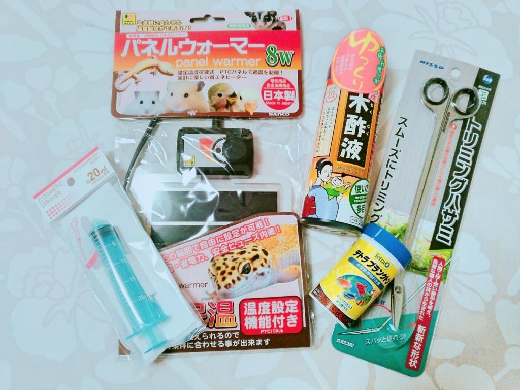 f:id:mizukusamayo2525:20171122212058j:plain