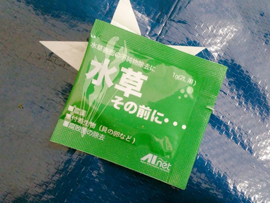 f:id:mizukusamayo2525:20180608133430j:plain