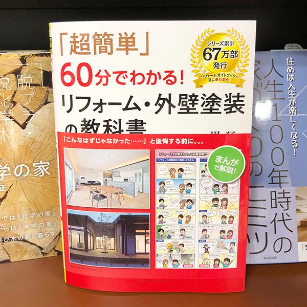 リフォームと外壁塗装の教科書