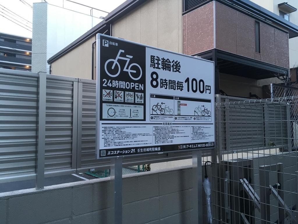 四条大宮・阪急大宮駅すぐの駐輪場