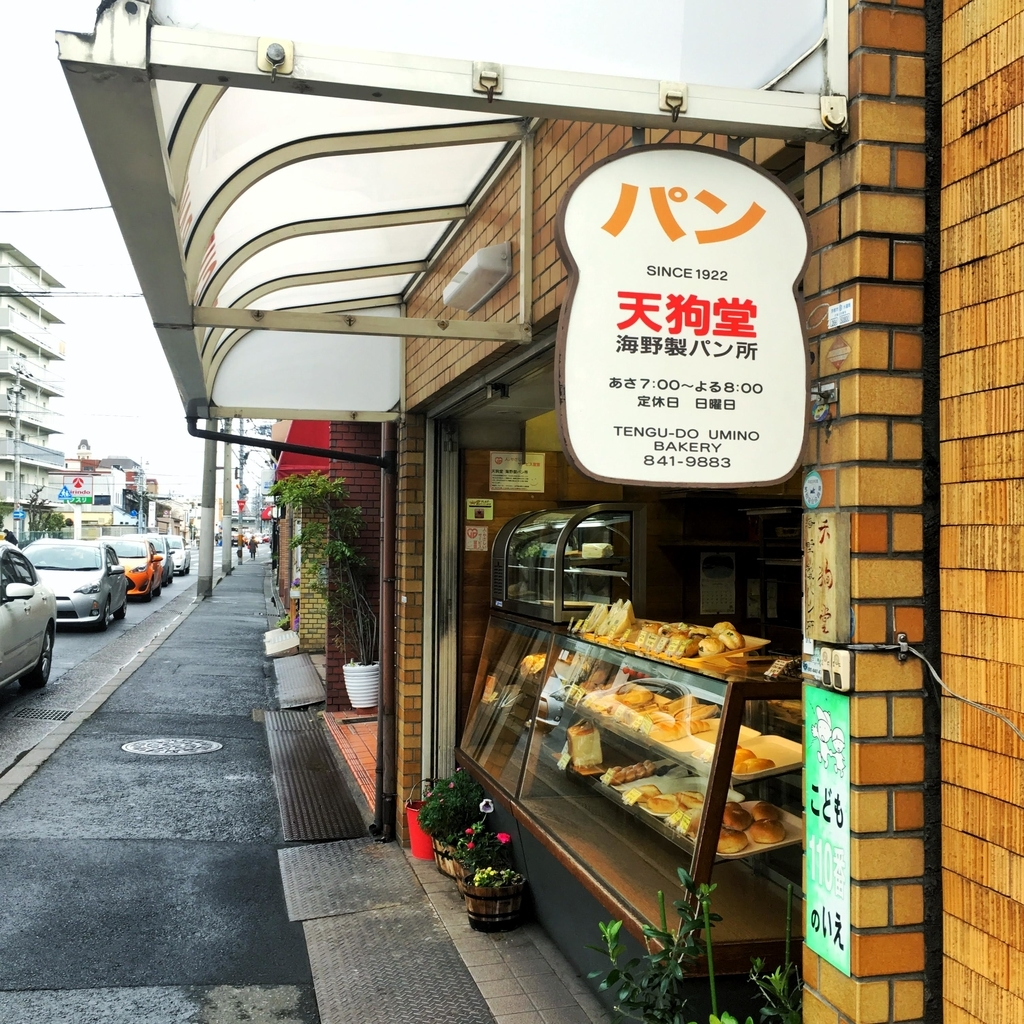 京都 パン屋 天狗堂