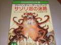 f:id:mizumoto-s:20030101000125j:image:medium