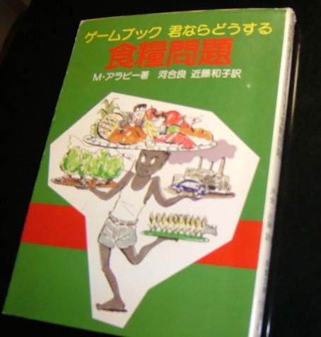 f:id:mizumoto-s:20120710213103j:image:w260