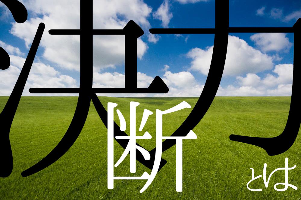 f:id:mizumotohideto:20161108001236j:plain