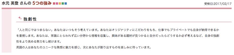 f:id:mizumotohideto:20170217083443p:plain