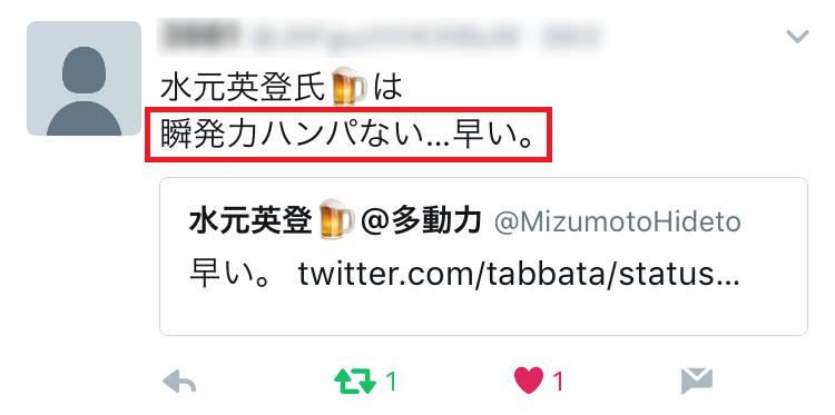 f:id:mizumotohideto:20170523135208p:plain