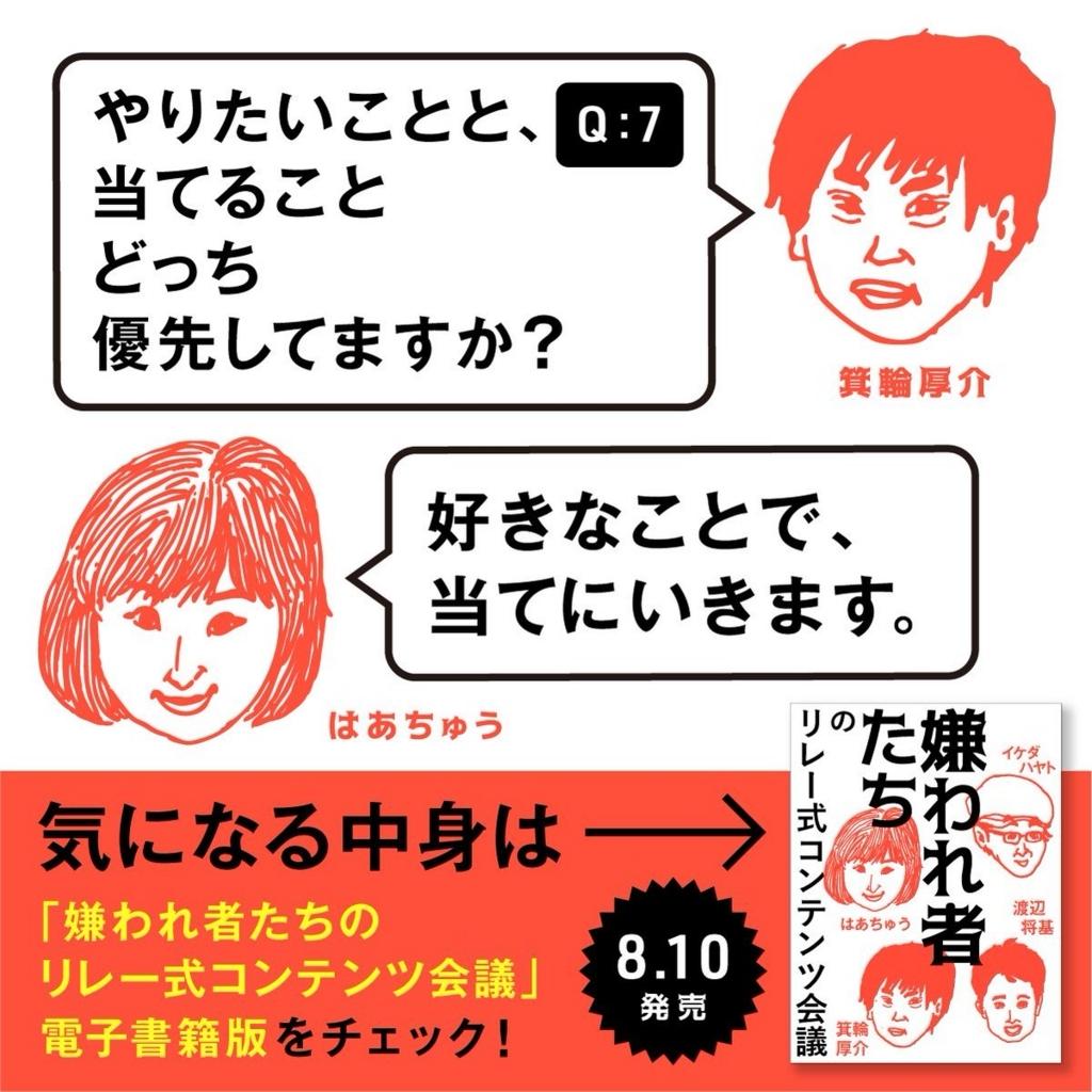 f:id:mizumotohideto:20170802091032j:plain
