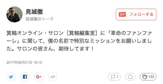 f:id:mizumotohideto:20170802102916p:plain