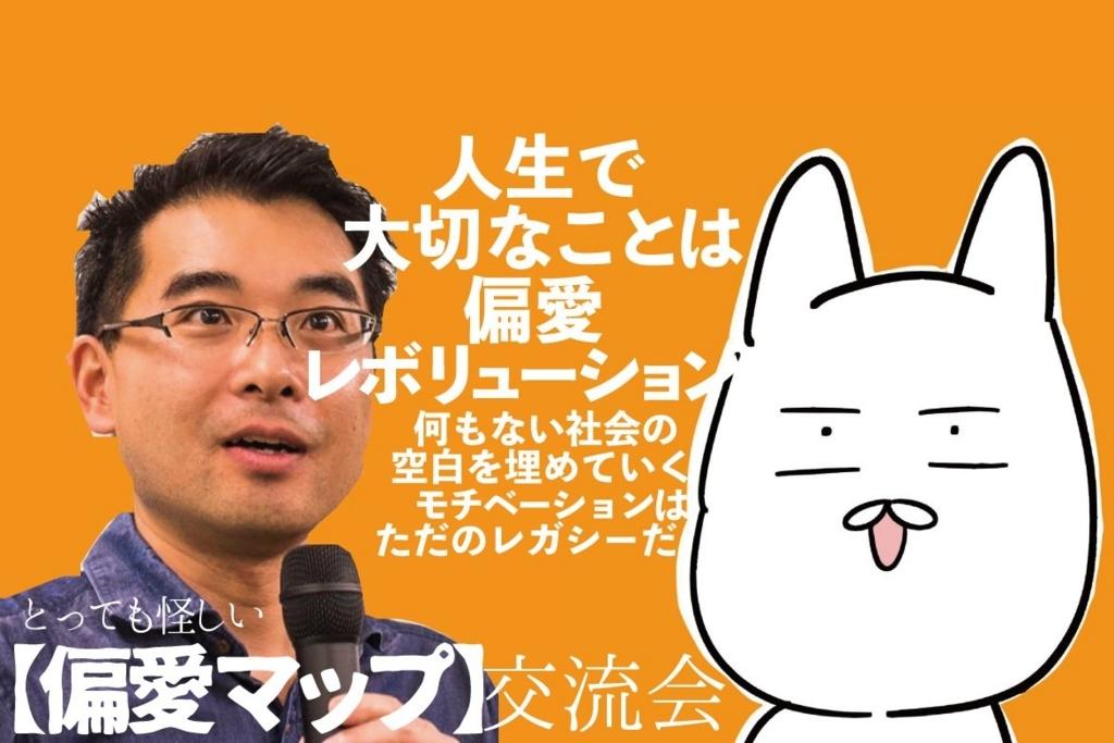f:id:mizumotohideto:20171002114950j:plain