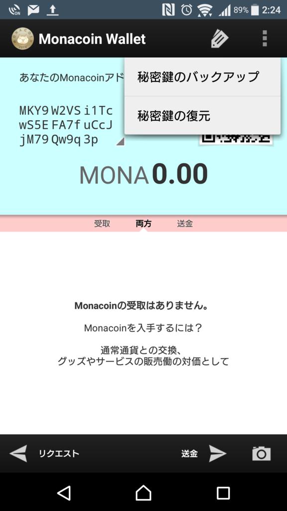 f:id:mizunashi_rin:20161114022518p:plain