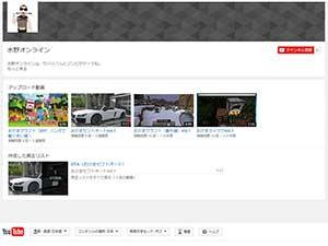 水野オンライン(Youtube)