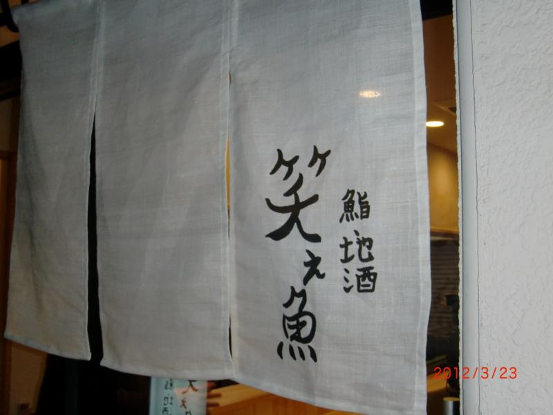f:id:mizuno1950:20120323184955j:image:w360:right