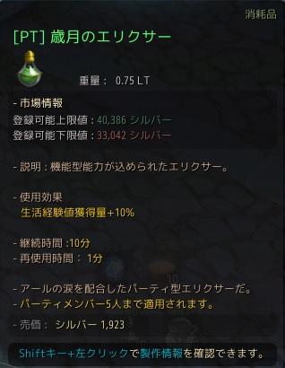 f:id:mizunokamisama:20161006160308j:plain