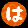 f:id:mizunokamisama:20180515213241p:plain