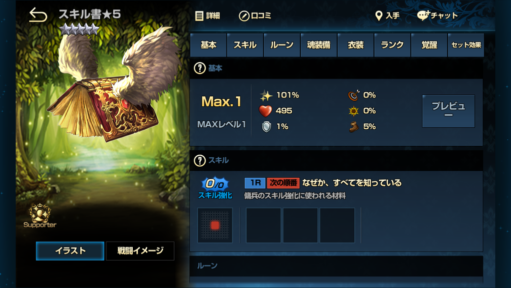 f:id:mizunokamisama:20181005200204p:plain