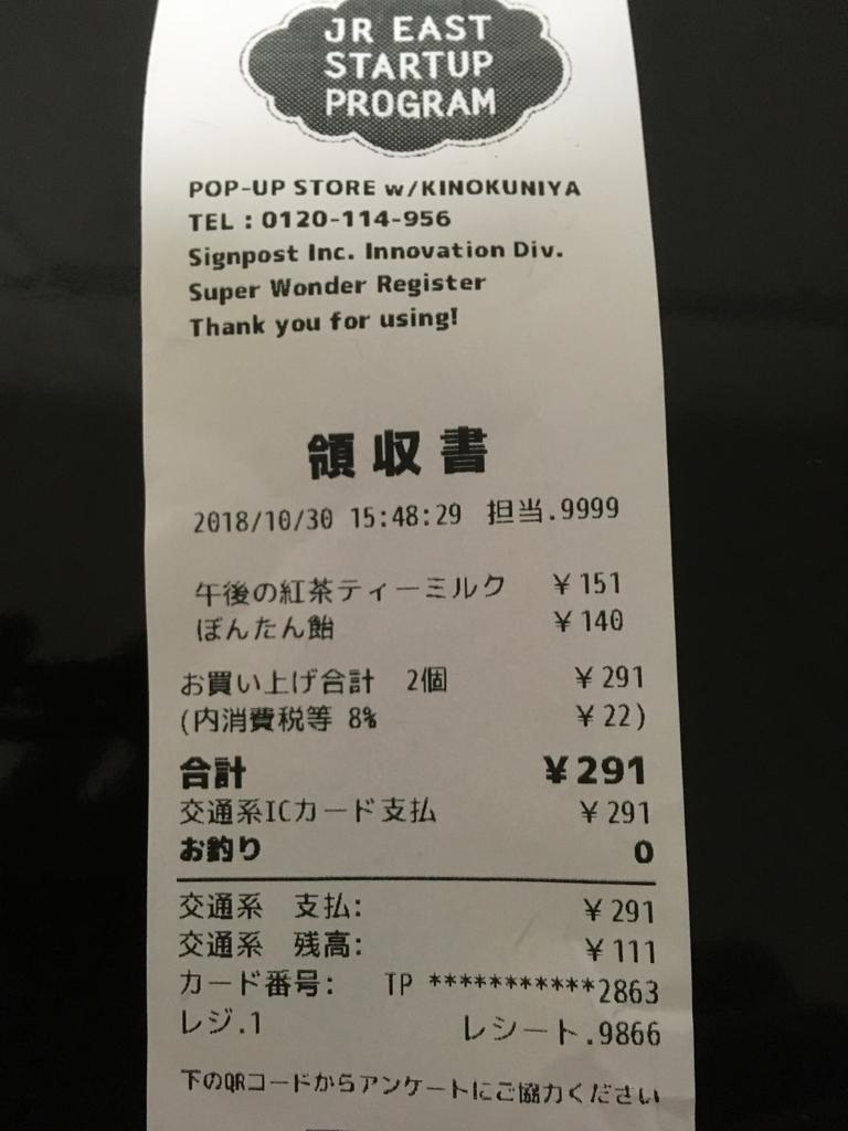 f:id:mizunokamisama:20181031011221j:plain