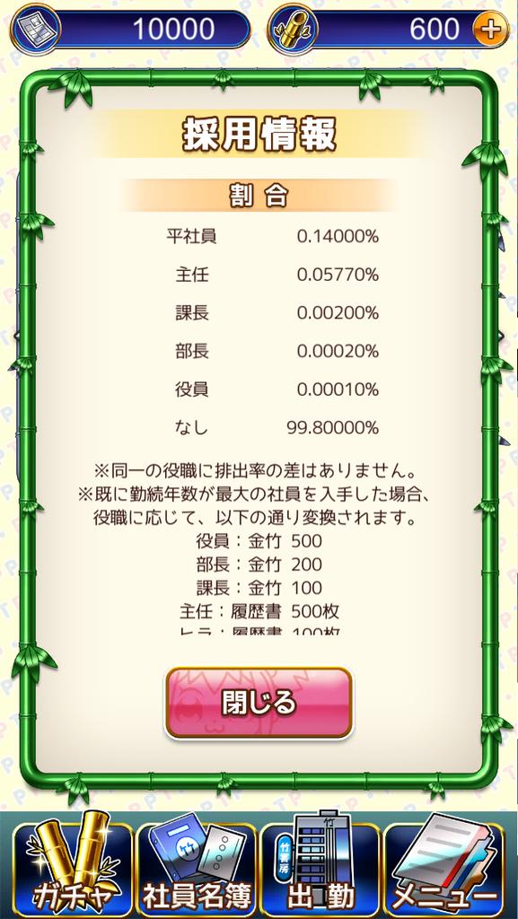 f:id:mizunokamisama:20181130210717p:plain